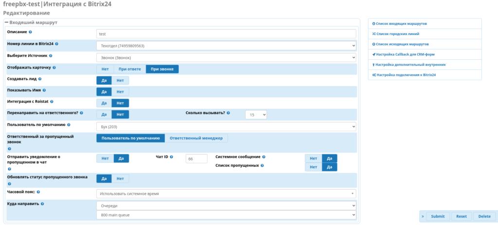 Входящие настройки модуля интеграции с Bitrix24