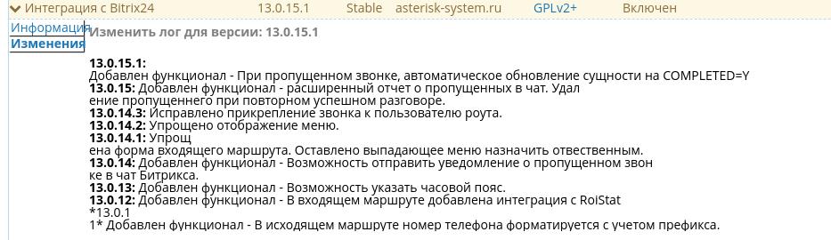 модуль интеграции с Bitrix24